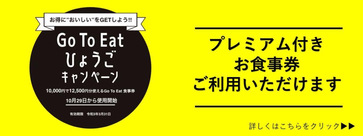 GoToEatひょうごキャンペーン