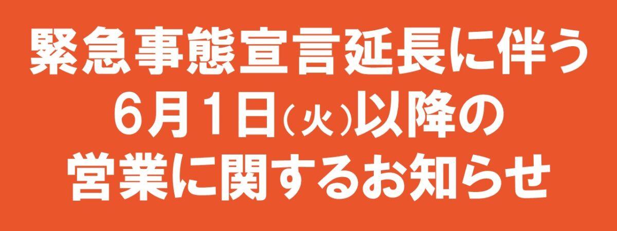 緊急事態宣言延長に伴う6月1日(火)以降の営業に関するお知らせ