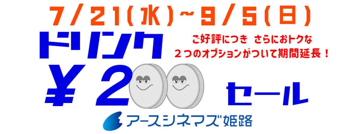 アースシネマズ姫路 ドリンク200円セール